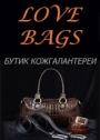 Love Bags, интернет-бутик кожгалантереи