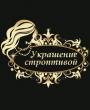 «Украшение Строптивой», магазин модных женских аксессуаров
