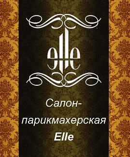 Салон Elle