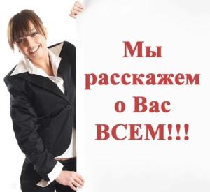 Реклама на сайте Страна Красоты -Новокузнецк