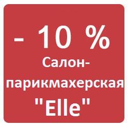 skidka-elle-10