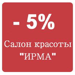 skidka-irma-5