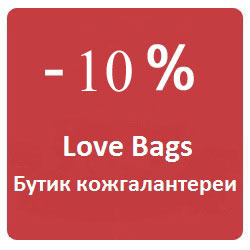 skidka-love-bags10