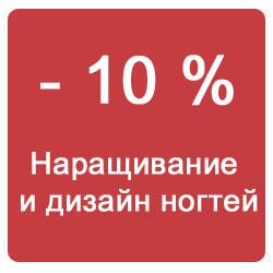 skidka-prusskaya10