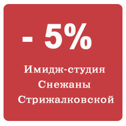 skidka-snegana-strigalkovskaya-5