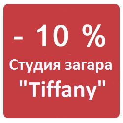 skidka-tiffany-10
