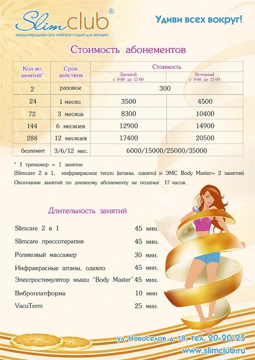Слим Клуб в Новокузнецке цены