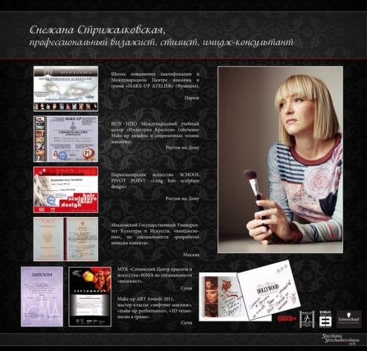 Вы просматриваете изображения у материала: Имидж-студия Снежаны Стрижалковской