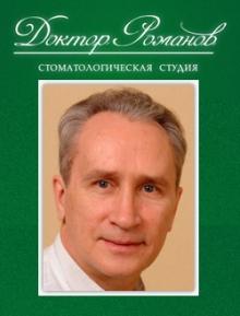 Доктор Романов, стоматологическая студия