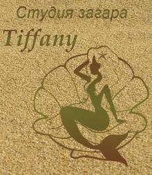 Tiffany, студия загара