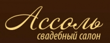 Ассоль, свадебный салон