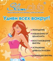 SlimClub, wellness-студия