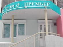 Орто-Премьер, стоматологическая клиника