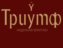 Триумф, модельное агентство