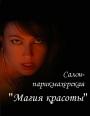 Магия красоты на Суворова, салон-парикмахерская