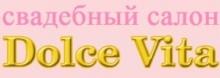 Dolce Vita, свадебный салон
